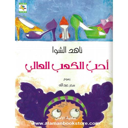 Al-Aman Bookstore - Arabic & Islamic Bookstore in USA - ناهد الشوا - أحب الكعب العالي