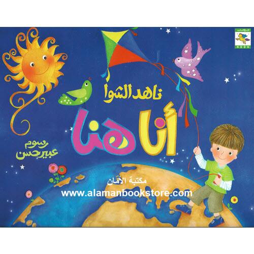 Al-Aman Bookstore - Arabic & Islamic Bookstore in USA - ناهد الشوا - أنا هنا