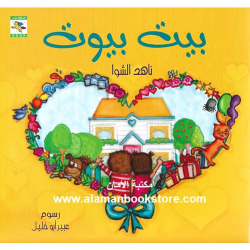 Al-Aman Bookstore - Arabic & Islamic Bookstore in USA - ناهد الشوا - بيت بيوت