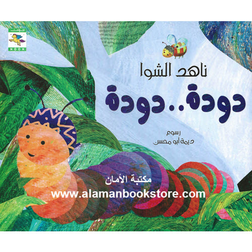 Al-Aman Bookstore - Arabic & Islamic Bookstore in USA - ناهد الشوا - دودة دودة
