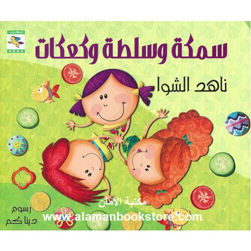 Al-Aman Bookstore - Arabic & Islamic Bookstore in USA - ناهد الشوا - سمكة وسلطة وكعكات