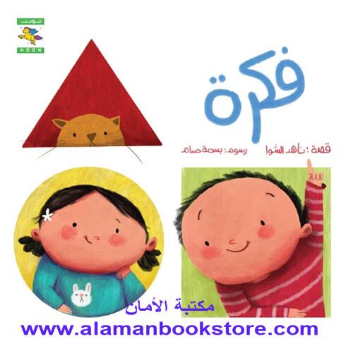 Al-Aman Bookstore - Arabic & Islamic Bookstore in USA - ناهد الشوا - فكرة