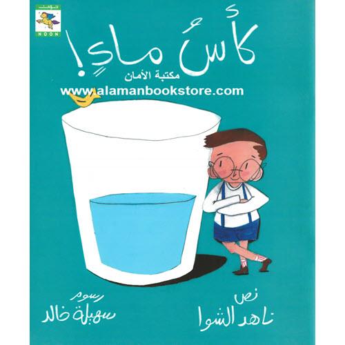 Al-Aman Bookstore - Arabic & Islamic Bookstore in USA - ناهد الشوا - كأس ماء