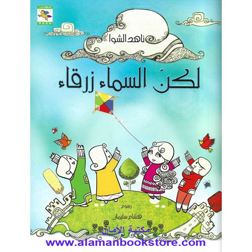 Al-Aman Bookstore - Arabic & Islamic Bookstore in USA - ناهد الشوا - لكن السماء زرقاء