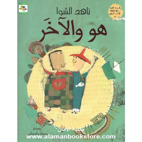 Al-Aman Bookstore - Arabic & Islamic Bookstore in USA - ناهد الشوا - هو والأخر
