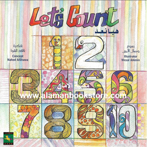 Al-Aman Bookstore - Arabic & Islamic Bookstore in USA ناهد الشوا - هيا نعد - إنكليزي