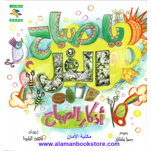 Al-Aman Bookstore - Arabic & Islamic Bookstore in USA - ناهد الشوا - يا صباح الفل - أذكار الصباح