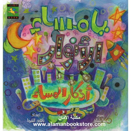 Al-Aman Bookstore - Arabic & Islamic Bookstore in USA - ناهد الشوا - يا مساء الأنوار - أذكار المساء