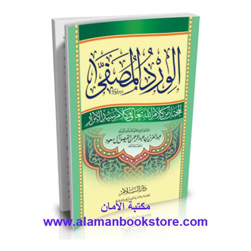 Al-Aman Bookstore - Arabic & Islamic Bookstore in USA - أدعية - أذكار- الورد المصطفى