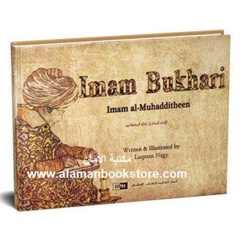 Al-Aman Bookstore - Arabic & Islamic Bookstore in USA - Imam Bukhari - الإمام البخاري