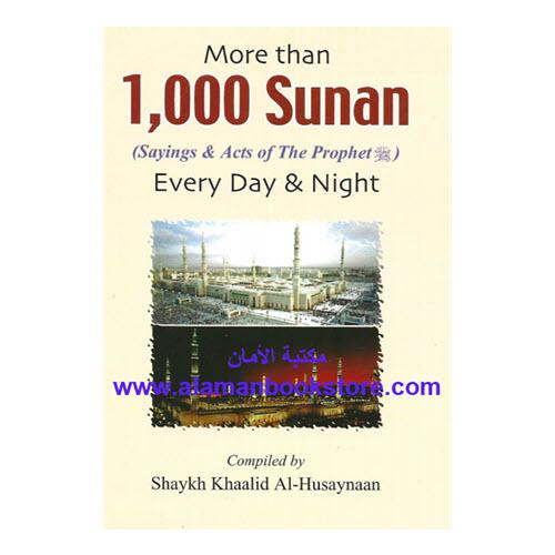 Al-Aman Bookstore - Arabic & Islamic Bookstore in USA - 1000 Sunan الف سنن
