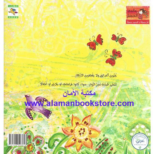 Al-Aman Bookstore - Arabic & Islamic Bookstore in USA - ناهد الشوا - الحمد لله