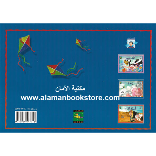 Al-Aman Bookstore - Arabic & Islamic Bookstore in USA - ناهد الشوا - بلدي