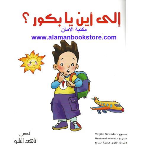 Al-Aman Bookstore - Arabic & Islamic Bookstore in USA - ناهد الشوا - إلى أين يا بكور