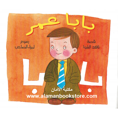 Al-Aman Bookstore - Arabic & Islamic Bookstore in USA - ناهد الشوا - بابا عمر