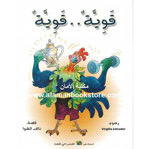 Al-Aman Bookstore - Arabic & Islamic Bookstore in USA - ناهد الشوا - قوية قوية