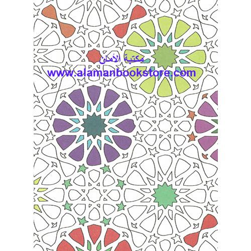 Al-Aman Bookstore - Arabic & Islamic Bookstore in USA - ناهد الشوا - وخير جليس في الزمان كتاب