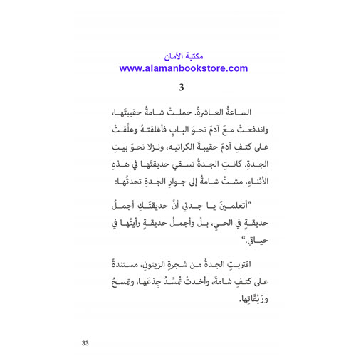 Al-Aman Bookstore - Arabic & Islamic Bookstore in USA - اتفاق سري