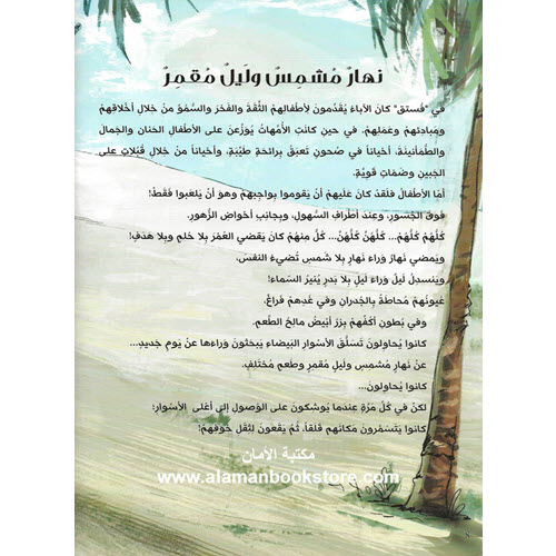 Al-Aman Bookstore - Arabic & Islamic Bookstore in USA - ناهد الشوا - حلم أو اثنان