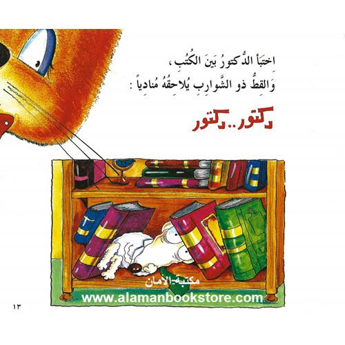 Al-Aman Bookstore - Arabic & Islamic Bookstore in USA - ناهد الشوا - دكتور دكتور