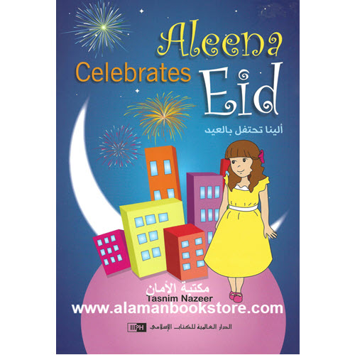 Al-Aman Bookstore - Arabic & Islamic Bookstore in USA - Aleena Celebrates Eid - ألينا تحتفل بالعيد