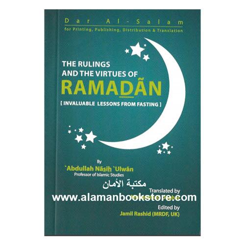 Al-Aman Bookstore - Arabic & Islamic Bookstore in USA - Ramadan - رمضان