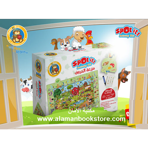 Al-Aman Bookstore - Arabic & Islamic Bookstore in USA- Sport It Arabic Alphabet -مزرعة الحروف - الحروف العربية - بزل الحروف العربية