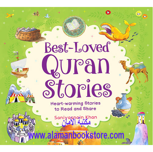 Al-Aman Bookstore - Arabic & Islamic Bookstore in USA -Best Loved Quran Stories - مكتبة عربية في أمريكا