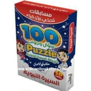Arabic Bookstore in USA - Islamic Bookstore in USA - السيرة النبوية - مسابقات تحدي الأذكياء - مكتبة عربية في أمريكا