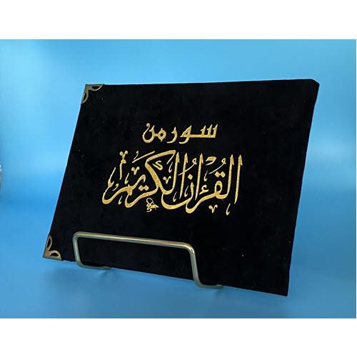Islamic Bookstore - Arabic Bookstore - سور من القران - سورة الكهف - الرحمن - تبارك - مكتبة عربية في أمريكا - مكتبة إسلامية في أمريكا - أسود