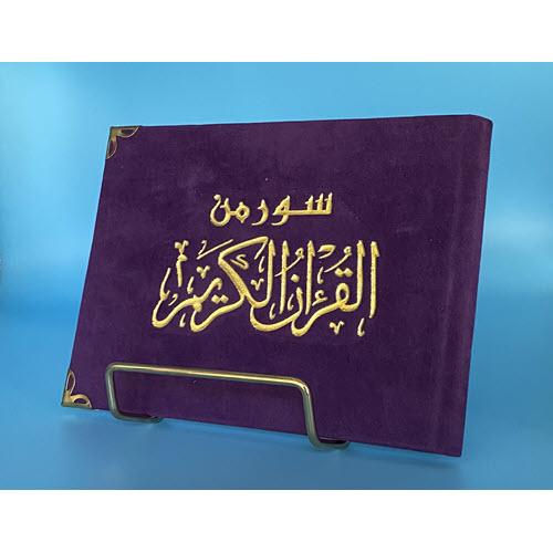 Islamic Bookstore - Arabic Bookstore - سور من القران - سورة الكهف - الرحمن - تبارك - مكتبة عربية في أمريكا - مكتبة إسلامية في أمريكا - بنفسجي
