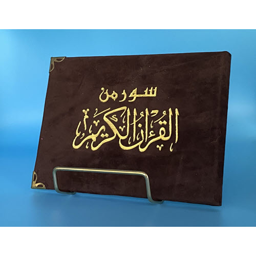 Islamic Bookstore - Arabic Bookstore - سور من القران - سورة الكهف - الرحمن - تبارك - مكتبة عربية في أمريكا - مكتبة إسلامية في أمريكا - بني غامق