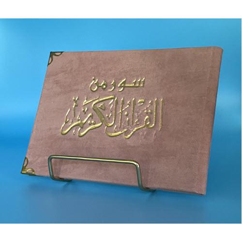 Islamic Bookstore - Arabic Bookstore - سور من القران - سورة الكهف - الرحمن - تبارك - مكتبة عربية في أمريكا - مكتبة إسلامية في أمريكا - دراقي