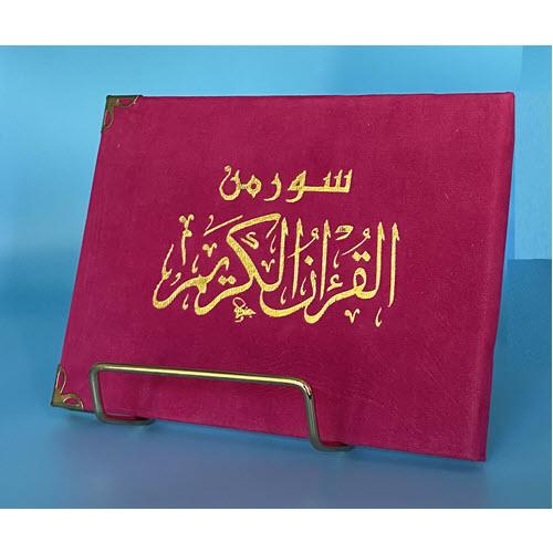 Islamic Bookstore - Arabic Bookstore - سور من القران - سورة الكهف - الرحمن - تبارك - مكتبة عربية في أمريكا - مكتبة إسلامية في أمريكا - زهر