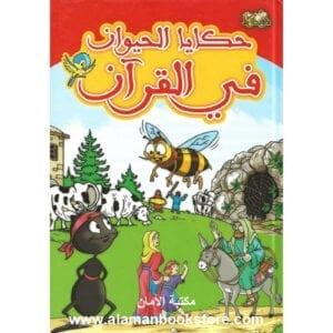 Islamic Bookstore - Arabic Bookstore - قصص الحيوان في القران - مكتبة عربية في أمريكا