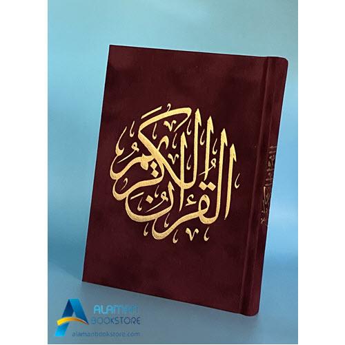 Islamic Bookstore - Arabic Bookstore - مصحف المدينة - القران الكريم - قران- 12 × 17 سم- كرزي - مكتبة عربية في أمريكا - مكتبة إسلامية في أمريكا -
