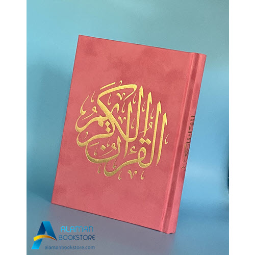 Islamic Bookstore - Arabic Bookstore - - مصحف المدينة - القران الكريم - قران- 12 × 17 سم- وردي - مكتبة عربية في أمريكا - مكتبة إسلامية في أمريكا -