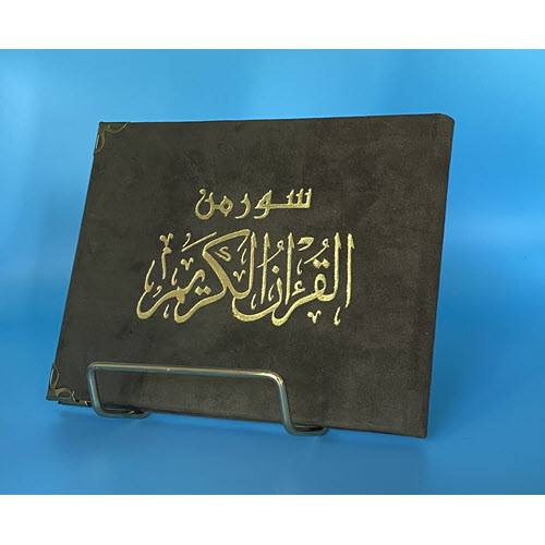 Islamic Bookstore - Arabic Bookstore - 2سور من القران - سورة الكهف - الرحمن - تبارك - مكتبة عربية في أمريكا - مكتبة إسلامية في أمريكا - أخضر