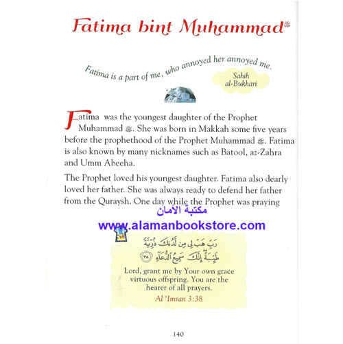 Islamic Bookstore - Arabic Bookstore - Sahabiyat Storeies & Dua مكتبة عربية في أمريكا - مكتبة إسلامية في أمريكا