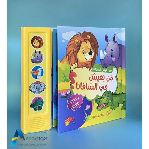 Islamic Bookstore - Arabic Bookstore - 6 - أين تعيش الحيوانات - من يعيش في السافانا - دار المجاني - مكتبة عربية في أمريكا - مكتبة إسلامية في أمريكا