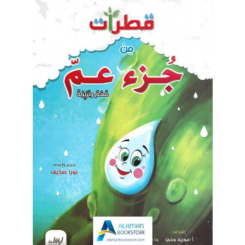 Islamic Bookstore - Arabic Bookstore - قطرات من جزء عم - جسم الإنسان - مكتبة عربية في أمريكا