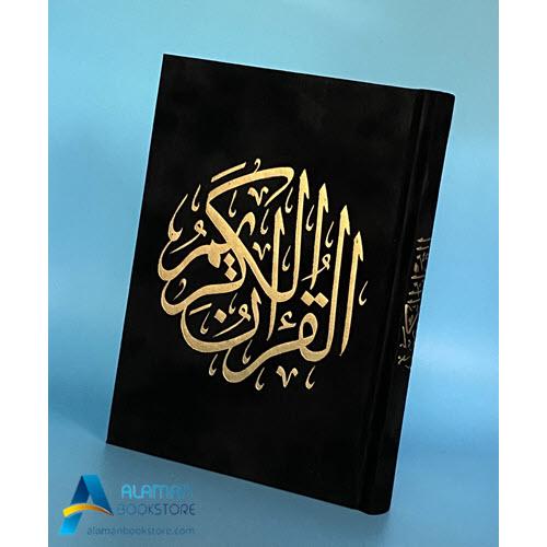 Islamic Bookstore - Arabic Bookstore - - مصحف المدينة - القران الكريم - أسود - 12 × 17 سم - مكتبة عربية في أمريكا - مكتبة إسلامية في أمريكا -