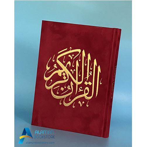 Islamic Bookstore - Arabic Bookstore - مصحف المدينة - القران الكريم - قران- 12 × 17 سم- أحمر - مكتبة عربية في أمريكا - مكتبة إسلامية في أمريكا -