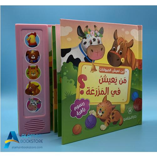 Islamic Bookstore - Arabic Bookstore - 0 - أين تعيش الحيوانات - من يعيش في المزرعة - دار المجاني - مكتبة عربية في أمريكا - مكتبة إسلامية في أمريكا