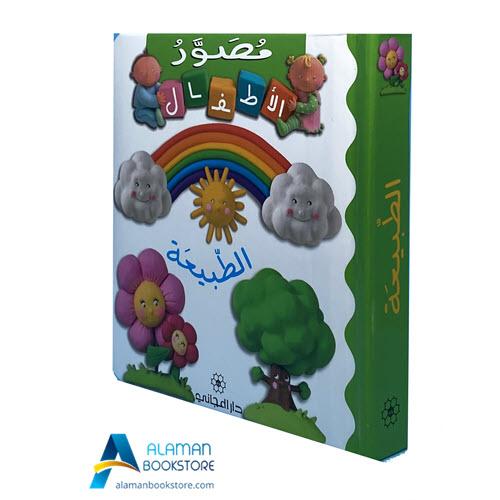 Islamic Bookstore - Arabic Bookstore - 0 - مصور الأطفال - الطبيعة - دار المجاني - مكتبة عربية في أمريكا - مكتبة إسلامية في أمريكا