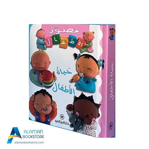 Islamic Bookstore - Arabic Bookstore - 0 - مصور الأطفال - حياة الأطفال - دار المجاني - مكتبة عربية في أمريكا - مكتبة إسلامية في أمريكا