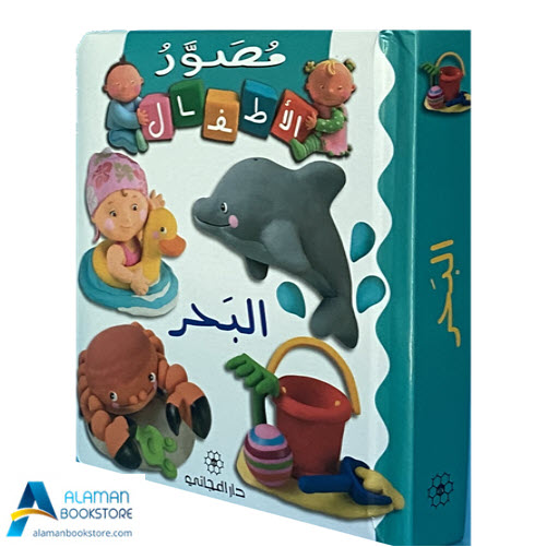 Islamic Bookstore - Arabic Bookstore - مصور الأطفال - البحر - دار المجاني - مكتبة عربية في أمريكا - مكتبة إسلامية في أمريكا