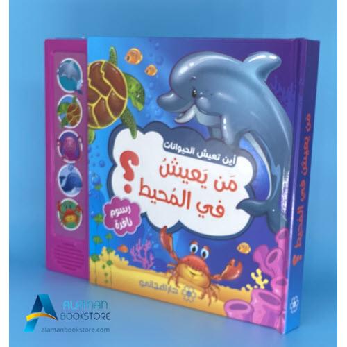Islamic Bookstore - Arabic Bookstore - 00 - أين تعيش الحيوانات - من يعيش في المحيط - دار المجاني - مكتبة عربية في أمريكا - مكتبة إسلامية في أمريكا