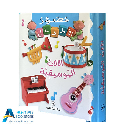 Islamic Bookstore - Arabic Bookstore - مصور الأطفال - الألات الموسيقية - دار المجاني - مكتبة عربية في أمريكا - مكتبة إسلامية في أمريكا