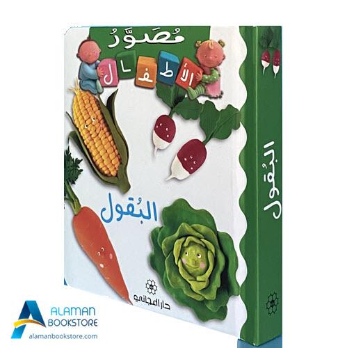 Islamic Bookstore - Arabic Bookstore - مصور الأطفال - البقول - دار المجاني - مكتبة عربية في أمريكا - مكتبة إسلامية في أمريكا